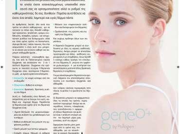 Η 3 σε 1 απόλυτη θεραπεία προσώπου Oxygeneo, για να χαρίσετε λάμψη και αναζωογόνηση στο δέρμα σας αυτό το καλοκαίρι…στο Ciao που κυκλοφορεί!