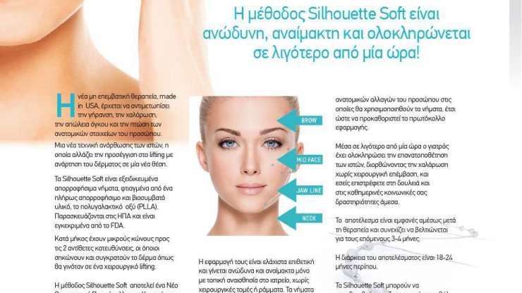 "SILHOUETTE SOFT™: Η νέα μέθοδος ""βιολογικού lifting"" χωρίς τομές! – στον Αστρολόγο Μαΐου"