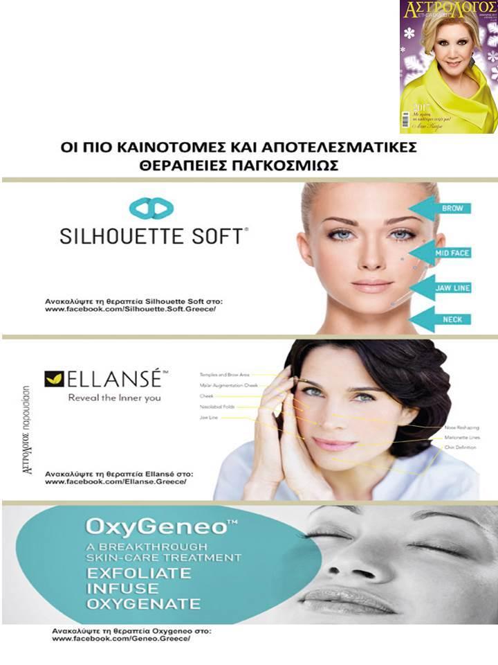 Η Dermaceuticals και οι πιο καινοτόμες και αποτελεσματικές θεραπείες παγκοσμίως Silhouette Soft, Ellansé και Oxygeneo στον ετήσιο Αστρολόγο 2017!