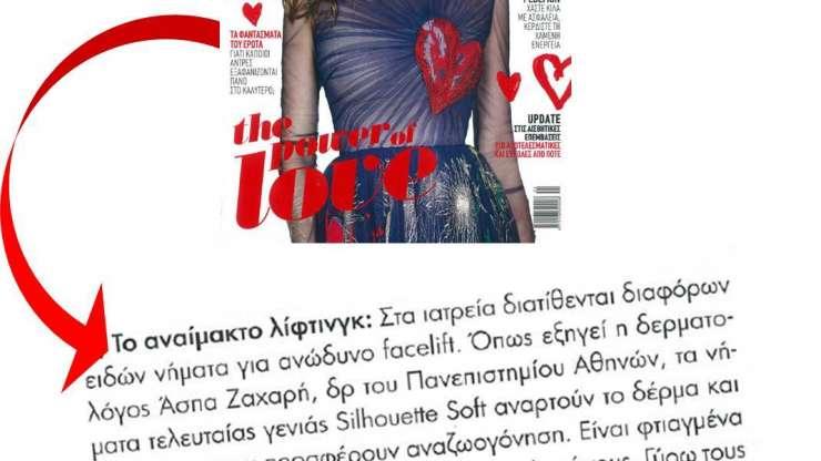 Τα Silhouette Soft στο Elle!!!