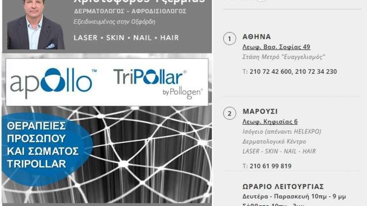 2 νέα πιστοποιημένα ιατρεία Apollo Tripollar