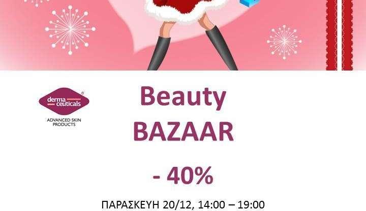 Beauty BAZAAR: -40% ΠΑΡΑΣΚΕΥΗ 20/12, 14:00 – 19:00 & ΣΑΒΒΑΤΟ 21/12, 11:00 – 16:00